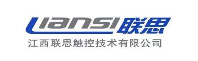 江西联思触控技术有限公司